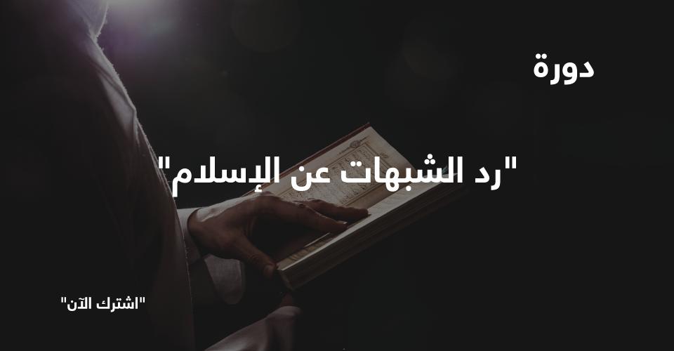 دورة رد الشهبات عن الإسلام